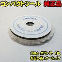 [13周年SALE] 150Φ ボアバフ 毛足の長い ウールバフ 羊毛バフ コンパクトツール純正 compact tools 磨き 研磨 艶出し…