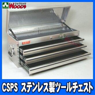 CSPS不锈钢制造工具胸软件工具箱工具箱工具情况
