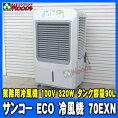 ▼▽業務用冷風機70EXNサンコー