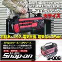 [スーパーSALE] スナップオン Snap-on ツールバッグ S-006 チョイスバッグ 大サイズ 必要な工具を入れて移動に最適 送料無料 工具バッグ 作業...