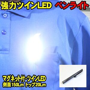 超発光 直視絶対禁止 ペン型 LEDライト ツインライト コンパクト LEDペンライト 作業灯 側面150Lm 先端20Lm 単4電池 ledライト 整備 メンテナンス DIY ウォーキング ジョギング 夜間照明 防災 懐中