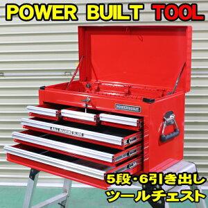 POWERBUILT 5段 6引き出し ツールチェスト 工具箱 道具箱 ベアリングレール ロック機構 鍵付き 4段引き出し トップチェスト パワービルト アメリカ ALLTRADE 社 power built all trade Tool Chest PB640216X