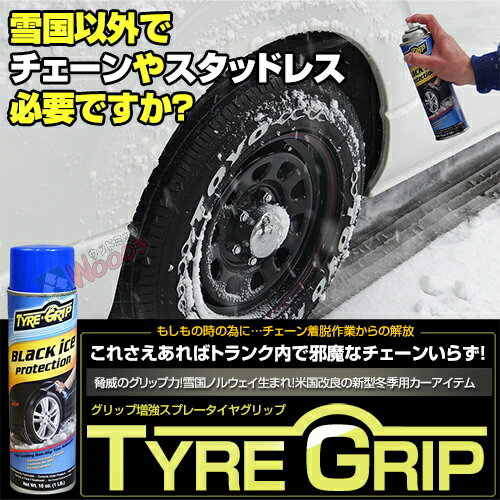 スプレー式タイヤチェーン タイヤグリップ TYRE GRIP 450ml 非金属タイヤチェーン 送料無料 tyre-grip タイヤチェーン 滑り止め 雪道 布製チェーン 非金属チェーン より簡単 カー用品 スノーグリップ グリップ増強 スプレー式チェーン スプレーチェーン