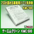 ケーエムクリーンKMC-500業務用パーツ洗浄剤整備メンテ改造に