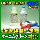 [送料無料] 2点セット価格 KMR-500/KMH-500 ケーエムクリーン KMクリーン