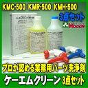 [送料無料] 3点セット価格 KMC-500/KMR-500/KMH-500 ケーエムクリーン KMクリーン