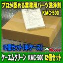 [送料込] セット価格 12個セット(半ケース) KMC-500 ケーエムクリーン