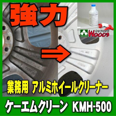 [2+1キャンペーン] ホイールクリーナー KMH-500 ケーエムクリーン 業務用 ブレーキダスト専用洗浄剤 ホイールタイヤケア アルミホイールクリーナー 洗車