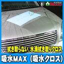 吸水クロス 洗車 水滴 拭き上げクロス 吸水マックス 吸水MAX 600×300ミリ 1枚で500mlの超吸水素材 洗車傷防止 作業効率アップ!