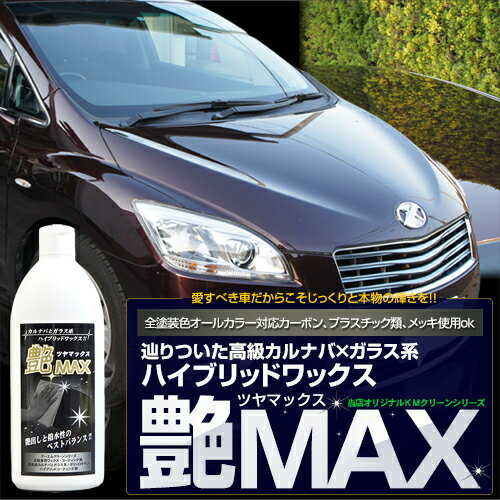 [2+1キャンペーン] カーワックス ガラスコーティング + カルナバワックス 艶MAX 400ml 送料無料 ハイブリッドワックス 洗車 水垢 艶出し 液体ワックス 車 WAX ガラスコーティング剤