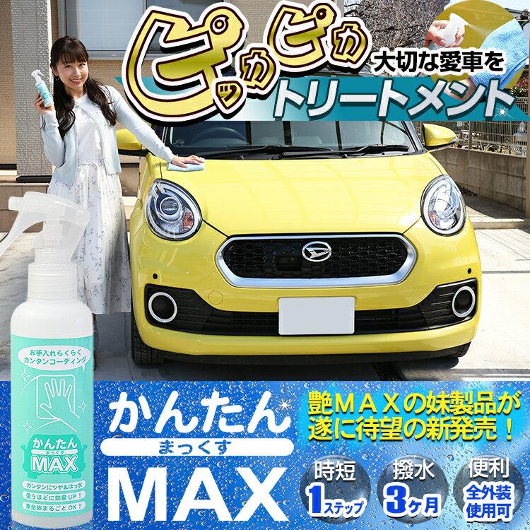 かんたんMAX 通常サイズ ファイバークロス付 誰でも簡単 お手軽作業 ガラス系コーティング剤 ケーエムクリーンシリーズ かんたんマックス 洗車後の拭き上げと同時にコーティング完了 カーワックス