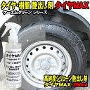 [12周年SALE] [新商品] タイヤMAX タイヤ・未塗装樹脂パーツ 艶出し 保護剤 タイヤマックス 200ml 高品質 高純度 シリ…