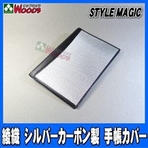 綾織 シルバーカーボン製 手帳カバー 本物ドライカーボン A5ノートカバー