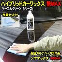 カーワックス ガラスコーティング + カルナバワックス 艶MAX 400ml 送料無料 ハイブリッドワックス 洗車 水垢 艶出し …