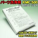 パーツクリーナー 業務用パーツ洗浄剤 KMC-500 ケーエムクリーン 溶かして使える粉末タイプ 経済的 浸け置き洗浄でガ…