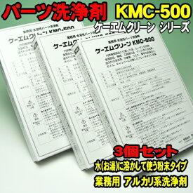 [スーパーSALE] 3個セット KMC-500 ケーエムクリーン