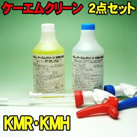 [SPLASH SALE] 2点セット価格 KMR-500/KMH-500 ケーエムクリーン KMクリーン