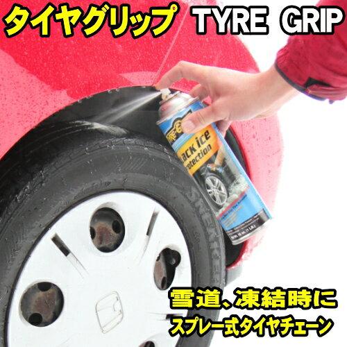 [SALE] スプレー式タイヤチェーン タイヤグリップ TYRE GRIP 450ml スプレーチェーン タイヤチェーン 雪道 滑り止め グリップ増強 スプレー式チェーン 非金属タイヤチェーン 非金属チェーン 布製チェーン より簡単 カー用品 tyre-grip スノーグリップ