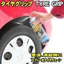 [暖冬 在庫一掃SALE] スプレー式タイヤチェーン タイヤグリップ TYRE GRIP 450ml スプレーチェーン タイヤチェーン 雪…