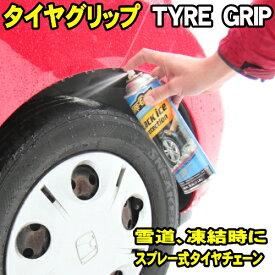 [11周年SALE] スプレー式タイヤチェーン タイヤグリップ TYRE GRIP 450ml スプレーチェーン タイヤチェーン 雪道 滑り止め グリップ増強 スプレー式チェーン 非金属タイヤチェーン 非金属チェーン 布製チェーン より簡単 カー用品 tyre-grip スノーグリップ