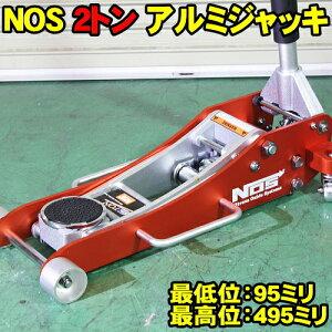 NOS 2トン アルミジャッキ 2t アルミ製 ガレージジャッキ NSJ0201JP ノス ジャッキ 低床 軽量 アルミ 作業性抜群 フロアジャッキ 油圧ジャッキ ローダンウンジャッキ NOS