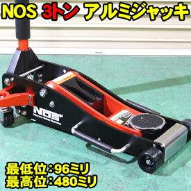 NOS 3トン アルミジャッキ 3t アルミ製 ガレージジャッキ 低床 軽量 アルミ製ガレージジャッキ 油圧ジャッキ フロアジャッキ ローダンウンジャッキ ガレージジャッキ ノス nos