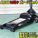アルカン ジャッキ ガレージジャッキ 3.25トン 黒 arcan 3.25t 送料無料 低床 スチール製 油圧ジャッキ 油圧ガレージ…