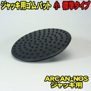 [小] ゴムパット (標準タイプ) (メール便 送料無料) WJA-2000 アルカン ARCAN NOS ジャッキ用 2t 2.5t 3t 3.25t ゴムパッド