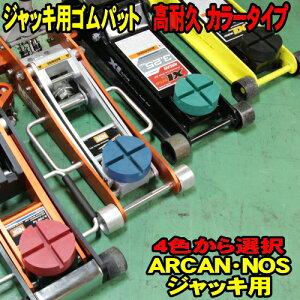 [大] 高耐久 カラー ゴムパッド ジャッキ用ゴムパット ジャッキパッド (大型 溝有タイプ) ゴムパッド 受け皿外径11ミリ用 アルカン ARCAN NOS Snap-on WJA-2000 他 ガレージジャッキ アルミジャッキ用