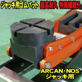 [初売りSALE] NEWタイプ [大] 超高耐久 特殊繊維入り ジャッキ用ゴムパット ジャッキパッド (大型 溝有タイプ) ゴムパッド アルカン/ARCAN/NOS ガレージジャッキ アルミジャッキ用 2t 2.5t 3t 3.25t ジャッキパット