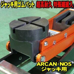 [大] 超高耐久 特殊繊維入り ジャッキ用ゴムパット ジャッキパッド (大型 溝有タイプ) ゴムパッド 受け皿外径11ミリ用 アルカン ARCAN NOS Snap-on WJA-2000 他 ガレージジャッキ アルミジャッキ用 2t