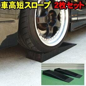 [初売り] 車高短スロープ カースロープ ジャッキサポート 送料無料 ローダウン車 ジャッキクリアランス確保 ジャッキアップに