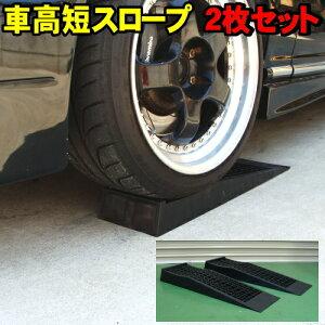車高短スロープ カースロープ ジャッキサポート 送料無料 ローダウン車 ジャッキクリアランス確保 ジャッキアップに