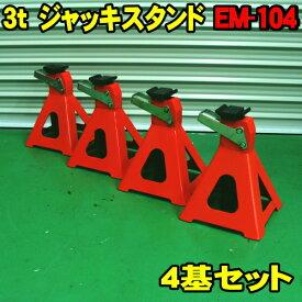 [初売りSALE] 3t ジャッキスタンド 4台セット EM-104 エマーソン 馬 ウマ リジットラック 3トン 4基セット