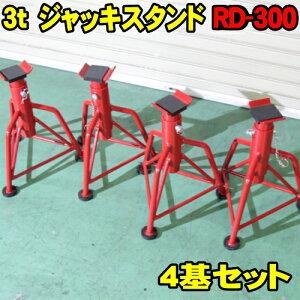 ウマ ジャッキスタンド 4基セット RD-300 標準タイプ セレガノ サンコーモデル リジットラック 馬 【rd300/セレガノ/サンコー/ジャッキアップ/整備】
