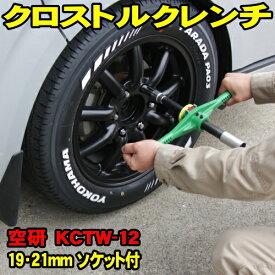 [スーパーSALE] トルクレンチ タイヤ交換 工具 空研 クロストルクレンチ KCTW-12 ソケット付モデル 送料無料 十字レンチ クロスレンチ タイヤ交換 ホイルナット締め付け