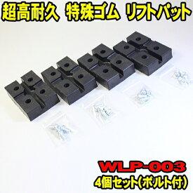 リフトパット WLP-003 4個セット (ボルトワッシャー付) 超高耐久 特殊繊維入り ゴム受けパッド ゴムパッド リフトパッド バンザイ用 2柱リフト用ゴム 門型リフト用ゴム