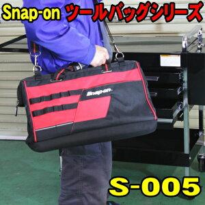 [SPRING SALE] スナップオン Snap-on ツールバッグ S-005 がま口 ショルダーバッグ 大 幅500ミリ 送料無料 工具バッグ 作業バッグ 工具箱 ツールケース