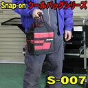 スナップオン Snap-on ツールバッグ S-007 チョイスバッグ 小サイズ 必要な工具を入れて移動に最適 送料無料 工具バッ…