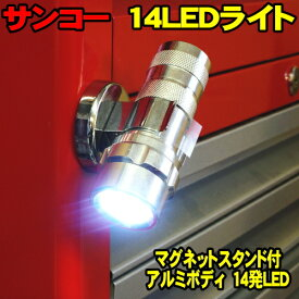 [決算SALE] サンコー LEDライト 14発LED 14LED 作業灯 LED-14M マグネット 専用ホルダー付 コンパクト 手のひらサイズ 軽量 アルミボディ 整備 メンテ 地震 災害 防災用にも