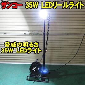 [SPLASH SALE] サンコー 35w LEDリールライト SL-35LED LED照明スタンド 送料無料 作業灯 【sl-35led/35w/ledライト/led照明/led作業灯/スタンド付ライト/サンコー】
