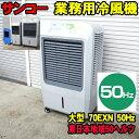 [初売りSALE] [在庫有] [50Hz] サンコー ECO 冷風機 70EXN 50ヘルツ 東日本地域用 業務用冷風機 sanko エコ冷風機 [代…