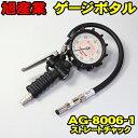 タイヤゲージ ゲージボタル AG-8006-1 ストレートチャック 送料無料 旭産業 エアーゲージ 発光する大型メーター 空気…