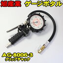 タイヤゲージ ゲージボタル AG-8006-3 クリップチャック 旭産業 アサヒ エアーゲージ 発光する大型メーター 空気圧 測…