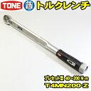 [スーパーSALE] TONE トルクレンチ T4MN200-Z 40〜200N・m 差込角12.7ミリ 1/2 プリセット型 [ホイールナット t4mn200…