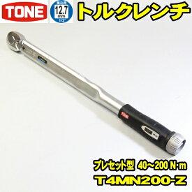 [スーパーSALE] TONE トルクレンチ T4MN200-Z 40〜200N・m 差込角12.7ミリ 1/2 プリセット型 [ホイールナット t4mn200 tone トネ 工具 レンチ タイヤ交換]