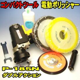 [洗車 SALE] 電動ポリッシャー コンパクトツール P-185N ダブルアクション 送料無料 185φ すぐに使えるバフ、コンパウンド セット 100V 業務用 ポリッシャー 磨き、研磨、艶出し、洗車、仕上げ、コーティング、ワックス