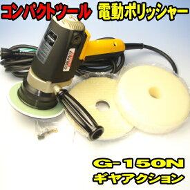 [初売りSALE] 電動ポリッシャー コンパクトツール G-150N ギヤアクション 送料無料 150φ すぐに使えるバフセット 100V 業務用 ポリッシャー 磨き、研磨、艶出し、洗車、仕上げ、下地処理 オーロラ消し