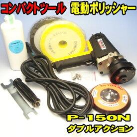 電動ポリッシャー コンパクトツール P-150N ダブルアクション 送料無料 150φ すぐに使えるバフ、コンパウンド セット 100V 業務用 ポリッシャー 磨き、研磨、艶出し、洗車、仕上げ、コーティング、ワックス