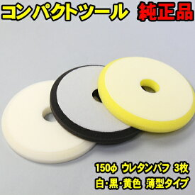 [SPRING SALE] 150Φ 3枚セット 薄型 ウレタンバフ 白 黒 黄 フラット 使い捨てタイプ コンパクトツール ポリッシャー 純正! 極細目 細目 普通目 スポンジバフ G-150N P-150N C-150N 替えに